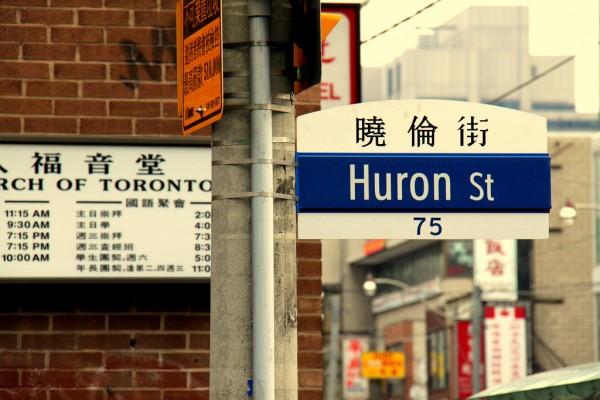 street-signs-toronto