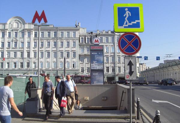 Underground passage, Moscow
